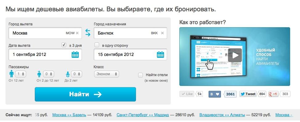 Как вернуть авиабилеты купленные через Интернет инструкция