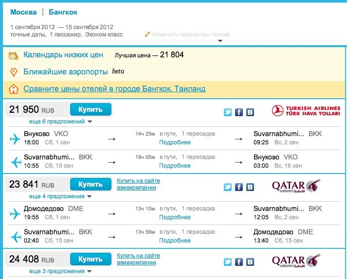 Дешевые авиабилеты онлайн Поиск авиабилетов