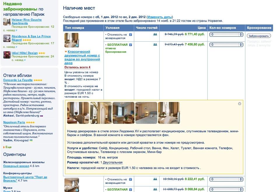 Самостоятельно забронировать отель купить дешевые авиабилеты в москву из самары