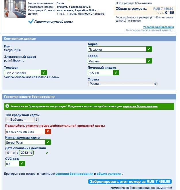 Можно забронировать отель на месте сколько стоит билет на самолет в израиль из москвы