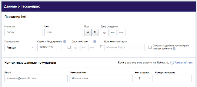 Билеты на самолет tickets ru купить авиабилет в скайсканер