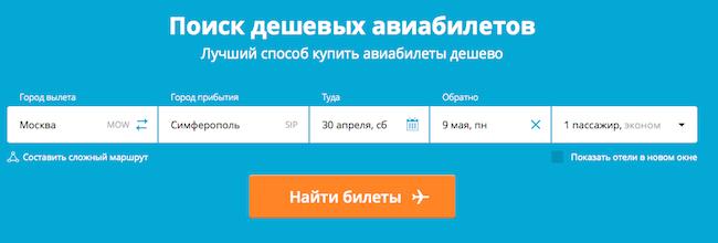 Купить авиабилеты в интернете советы билеты на самолет уфа крым аэрофлот