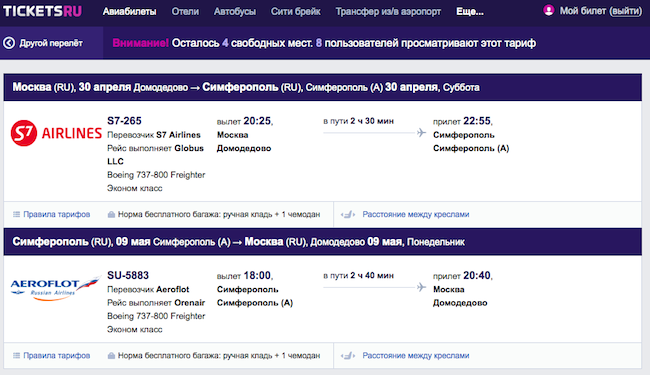 Купить билет на самолет с кошкой билеты на самолет москва симферополь цены
