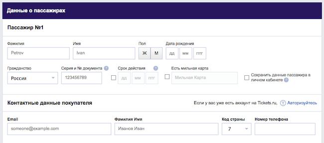 Как правильно купить билет на самолет через интернет отзывы билет на самолет по загранпаспорту по россии