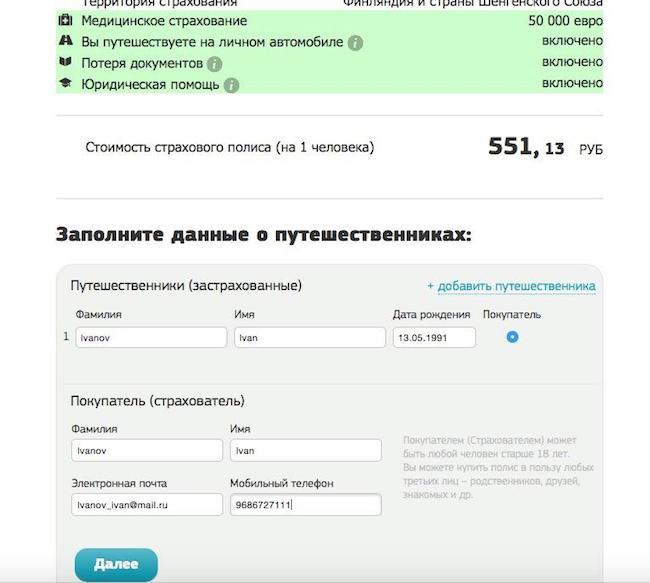 Полис за рубеж онлайн