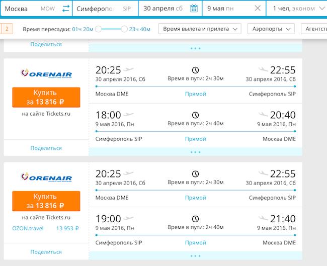 Билеты на самолет в крым цены 2019 из воронежа