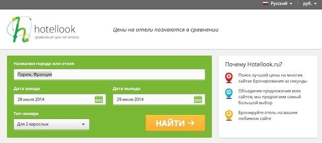 Забронировать отели с сайт цена билета москва ижевск самолет