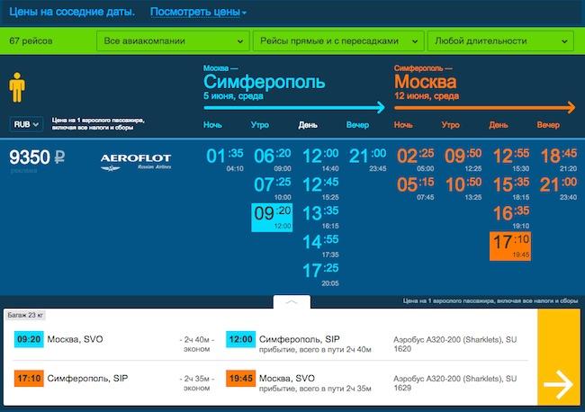 На каком сайте безопасно купить билет на самолет купить билет на поезд от рима до неаполя